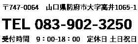 周防商会電話番号